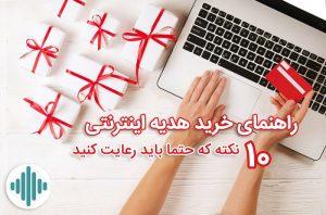راهنمای خرید هدیه اینترنتی