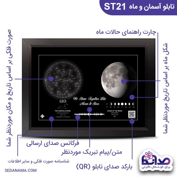 راهنمای تابلو آسمان با نمای ماه مدل ST21