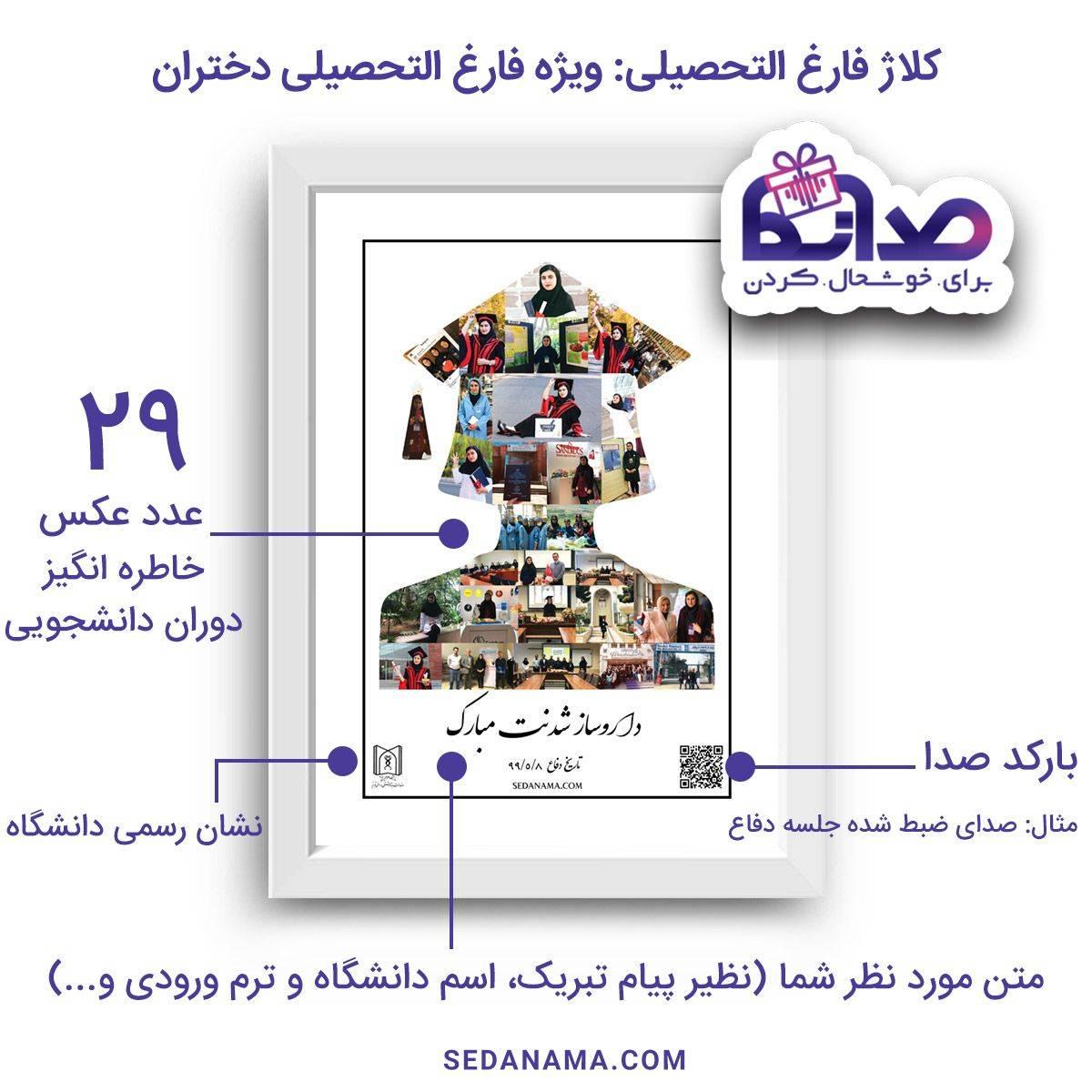 راهنمای کلاژ فارغ التحصیلی دختران