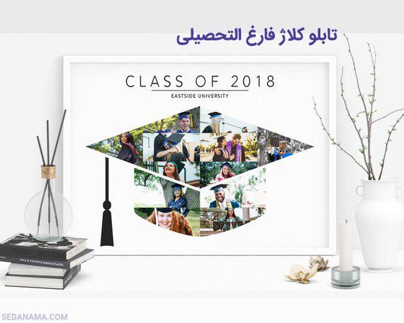 تابلو کلاژ فارغ التحصیلی
