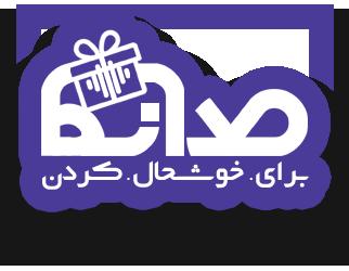 فروشگاه اینترنتی صدانما