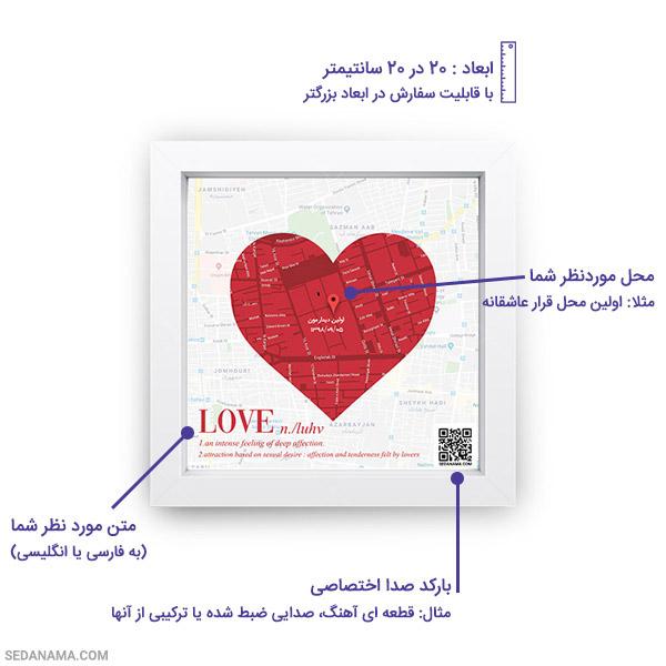 راهنمای تابلو مکان نما عاشقانه 2
