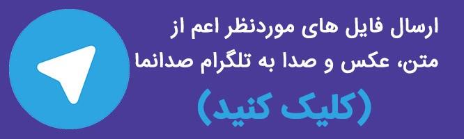 ارسال به تلگرام صدانما
