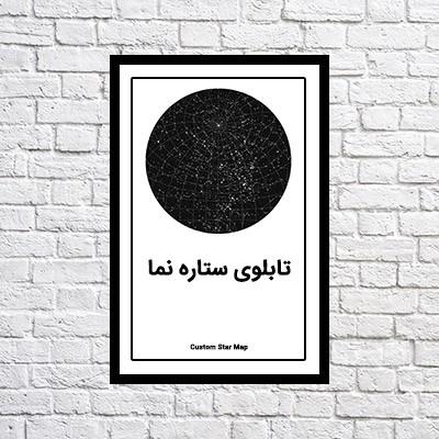 تابلوی ستاره نما (تابلو آسمان)