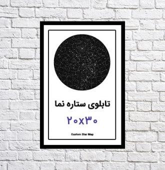 تابلوی آسمان 20x30