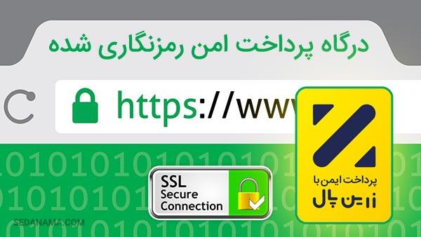 امنیت پرداخت در خرید هدیه اینترنتی