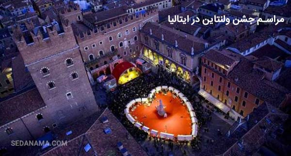 روز ولنتاین در ایتالیا